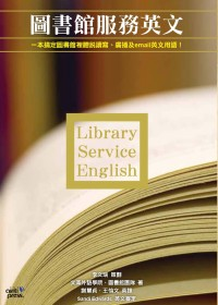 圖書館服務英文 =  Library service English /