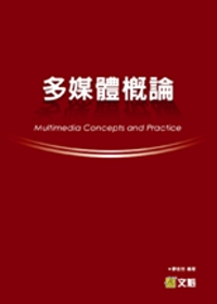 多媒體概論 =  Multimedia concepts and practice /