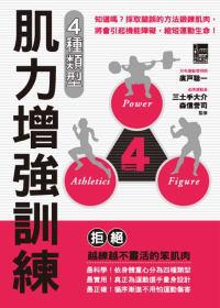 4種類型肌力增強訓練
