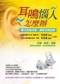 耳鳴惱人怎麼辦 =  Tinnitus : 即早治療耳鳴,讓你耳根清淨 /