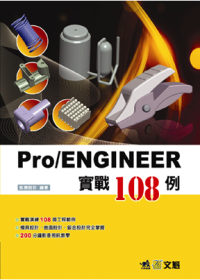 Pro/ENGINEER實戰108例 /