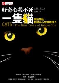 好奇心殺不死一隻貓:跳脫常軌,發掘內心的創意因子
