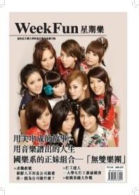 Week Fun 星期樂 /