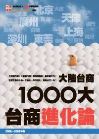 2009大陸台商1000大 :  台商進化論 /
