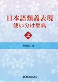 日本語類義表現 使□□□辭典(上)