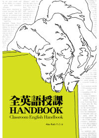 全英語授課Handbook^(20K 1MP3^)