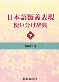 日本語類義表現 使□□□辭典(下)