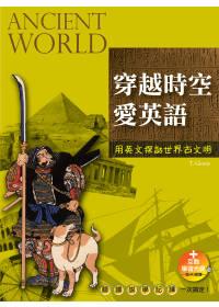 穿越時空愛英語 :  用英文探訪世界古文明 /