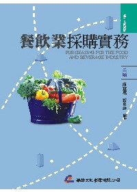 餐飲業採購實務 =  Purchasing for the food and beverage industry /