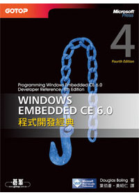 Windows embedded CE 6.0程式開發經典 /