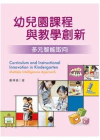 幼兒園課程與教學創新 =  Curriculum and instructional innovation in kindergarten : 多元智能取向 : multiple intelligences approach /