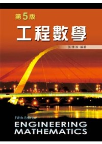 工程數學 = Engineering mathematics