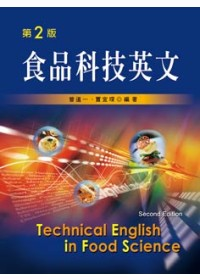 食品科技英文 =  Technical english in food scince /