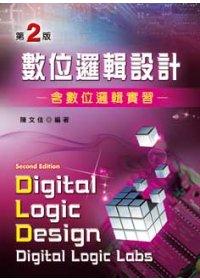 數位邏輯設計 =  Digital logic design : 含數位邏輯實習 : digital logic labs /