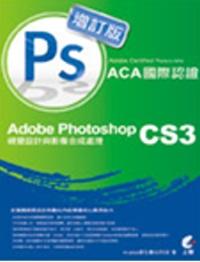 Adobe Certified Associate(ACA)國際認證(增訂版):Adobe Photoshop CS3視覺設計與影像合成處理