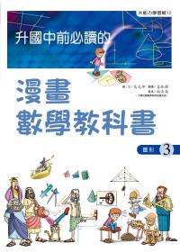 升國中前必讀的漫畫數學教科書(3)-圖形