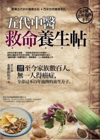 五代中醫救命養生帖 :  五十篇自然食療手扎 /