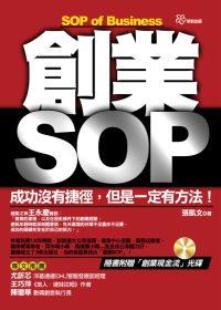 創業SOP(附光...