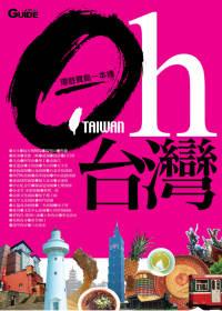 Oh,台灣 :  環遊寶島一本通 /
