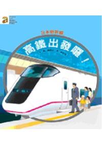 日本新幹線  高...