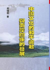 中國文化的和平崛起與兩岸關係的發展 /
