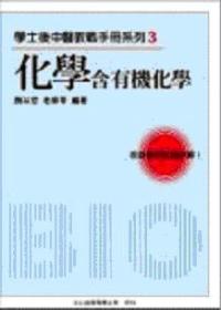 學士後中醫教戰手冊系列3-化學