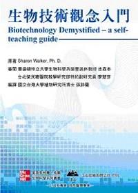 生物技術觀念入門