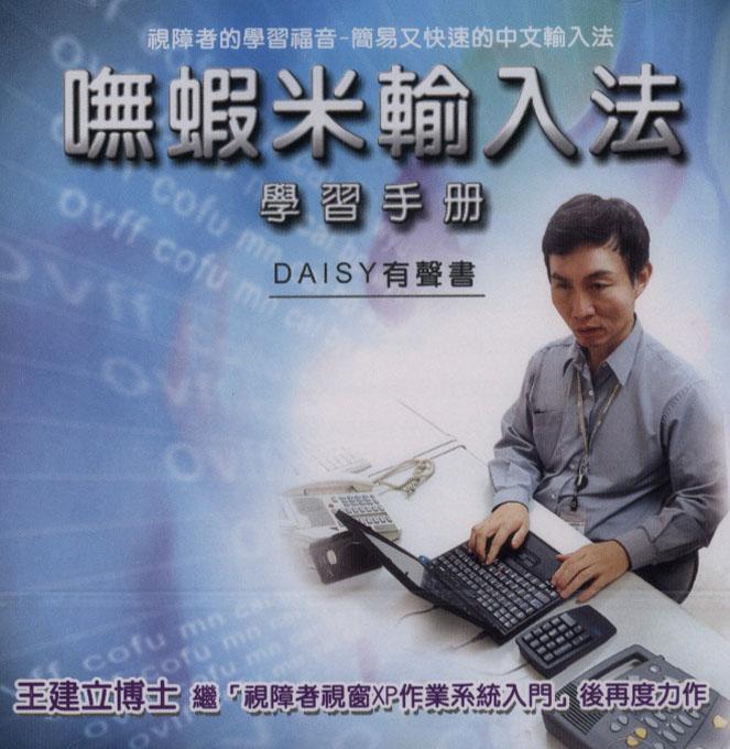 嘸蝦米輸入法學習手冊^(無書,DAISY有聲書^)