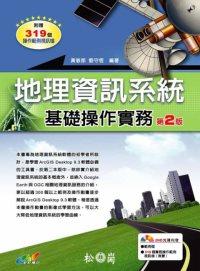 地理資訊系統基礎操作實務(第2版)
