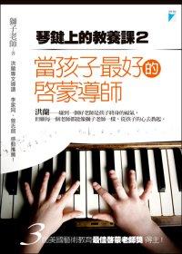 琴鍵上的教養課 :  當孩子最好的啟蒙導師.