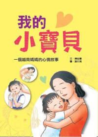 我的小寶貝:一個越南媽媽的心情故事