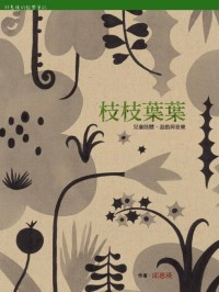 枝枝葉葉 :  兒童肢體、遊戲與音樂 /