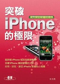 突破iPhone的極限 :  深入探討軟體的應用 /