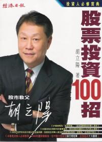 胡立陽股票投資100招 /