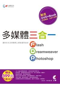 多媒體三合一 =  Flash, Dreamweaver, Photoshop : 讓您在生活和職場上都能運用自如 /