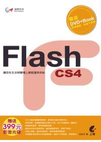Flash CS4 :  讓您在生活和職場上都能運用自如 /
