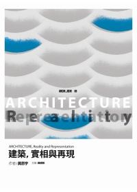建築,實現與再現 =  Architecture, Reality and Representation /