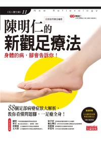 陳明仁的新觀足療法:身體的病,腳會告訴你
