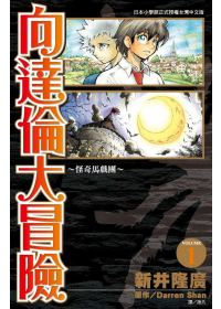 向達倫大冒險(01)