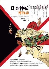 日本神妖博物志