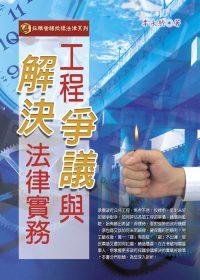 工程爭議與解決法律實務