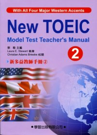 新多益教師手冊.  New TOEIC model test teacher