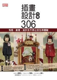 插畫設計市集306:兒童.寫實.電繪.奇幻.漫畫/CG