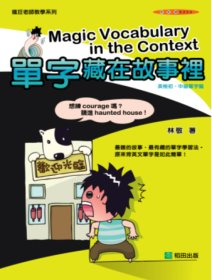 單字藏在故事裡 =  Magic vocabulary in the context /