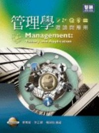 管理學 =  Management : 理論與應用 : theory and application /