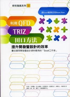 利用QFD.TRIZ.田口方法提升開發暨設計的效率:靈活運用開發暨設計資料範例的「Excel工作表」