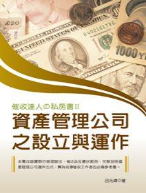 催收達人の私房書,資產管理公司之設立與運作