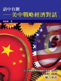 話中有劃:美中戰略經濟對話