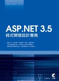 ASP.NET 3.5程式開發設計實務 /