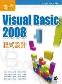 實作Visual Basic 2008程式設計 /